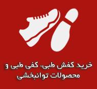خرید کفش طبی، کفی طبی و محصولات توانبخشی