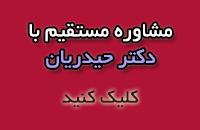 مشاوره مستقیم با دکتر مجید حیدریان